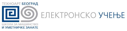 Електронско учење Техноарт Београд